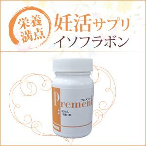 栄養満点妊活サプリ【プレメント】 イソフラボン