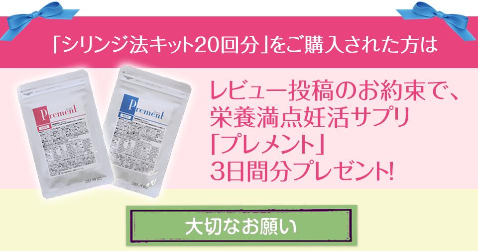 シリンジキット20回分をご購入された方はレビュー投稿のお約束で栄養満点妊活サプリプレメント3日間分プレゼント