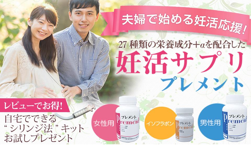 夫婦で始める妊活応援!27種類の栄養成分+αを配合した妊活サプリプレメント