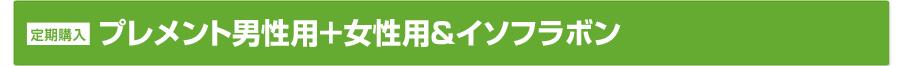 定期購入 プレメントセット(男性用+女性用&イソフラボン)