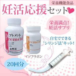 妊活応援セット プレメント+シリンジセット【女性用+イソフラボン+シリンジ20回分】
