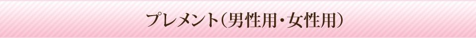 プレメント(男性用・女性用)