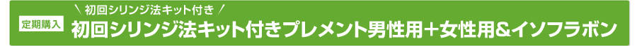 定期購入 初回シリンジ法キット付きプレメント (男性用+女性用&イソフラボン)
