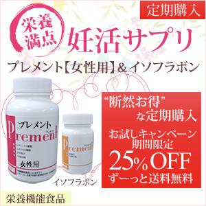 [定期購入]栄養満点妊活サプリ【プレメント】 女性用&イソフラボン