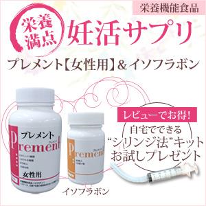 栄養満点妊活サプリ【プレメント】女性用&イソフラボン